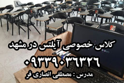 آموزش خصوصی آیلتس در مشهد در آموزشگاه 09339036326
