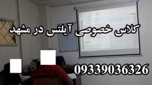 آموزش خصوصی ایلتس مشهد در موسسه 09339036326