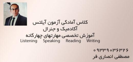 کلاس خصوصی آیلتس در مشهد 09339036326