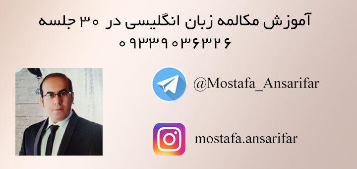 کلاس خصوصی مکالمه زبان انگلیسی مشهد 09339036326
