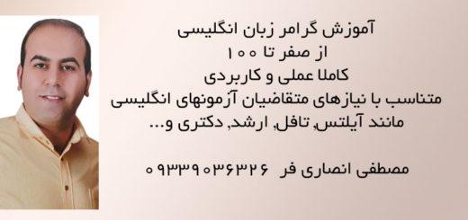 کلاس خصوصی گرامر زبان انگلیسی مشهد 09339036326