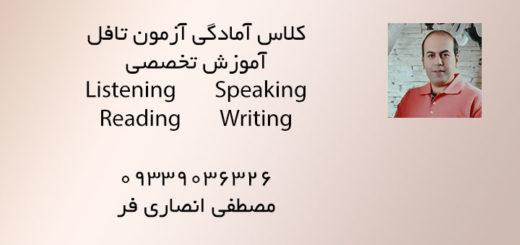 کلاس خصوصی تافل تضمینی مشهد 09339036326