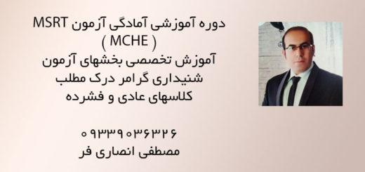کلاس خصوصی آمادگی آزمون msrt در مشهد 09339036326
