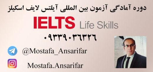 کلاس آزمون آیلتس لایف اسکیلز در مشهد