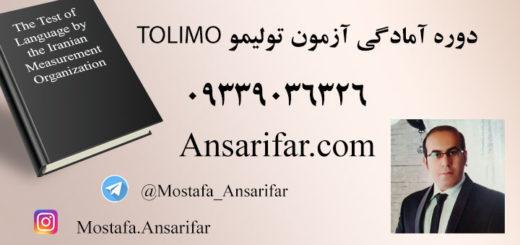کلاس خصوصی تولیمو مشهد 09339036326
