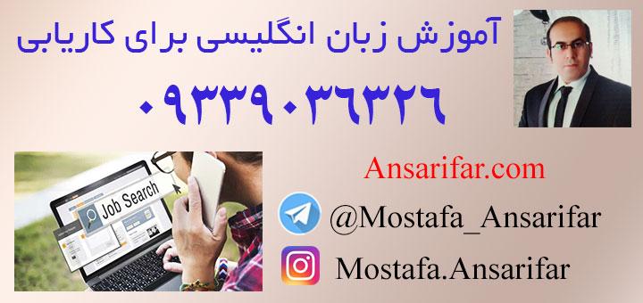 زبان انگلیسی برای کاریابی 09339036326