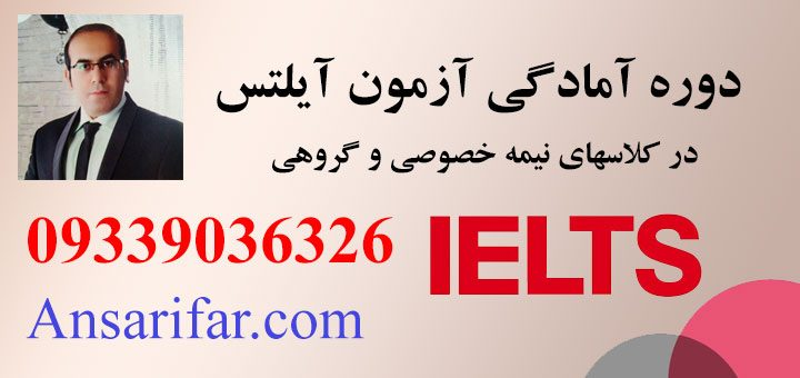 کلاس نیمه خصوصی آیلتس مشهد 09339036326