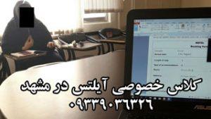 تدریس خصوصی آیلتس در مشهد 09339036326