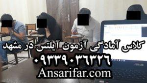 کلاس نیمه خصوصی آیلتس در مشهد 09339036326
